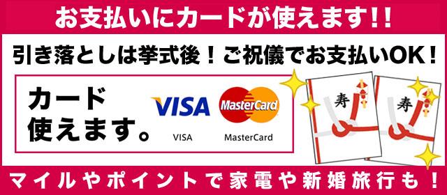 カード使えます。